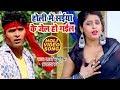 Lado Madheshiya सुपरहिट होली गीत 2018 - Holi Me Saiya Ke Jail Ho Gail - Bhojpuri Holi Songs