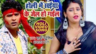 Lado Madheshiya    2018 Holi Me Saiya Ke Jail Ho Gail - Bhojpuri Holi Songs.mp3