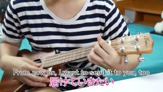 Himawari no Yakusoku ひまわりの約束 (Cover with Ukulele)