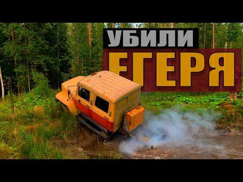 Оффроуд без шноркеля. Гидроудар двигателя на Егере (ГАЗ 3308).