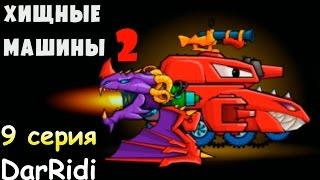 Хищные машины 2 - car east car 2 #9(Хищные машины 2 car east car 2 машина ест машину 2 игра мультик для детей про машинку игра про красную машинку игра..., 2017-03-11T09:12:11.000Z)