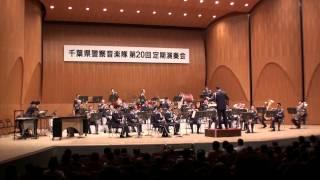 吹奏楽 東北地方の民謡によるコラージュ2011 - 千葉県警察音楽隊
