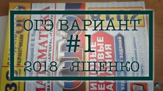 #1 ОГЭ Ященко 2018 Математика