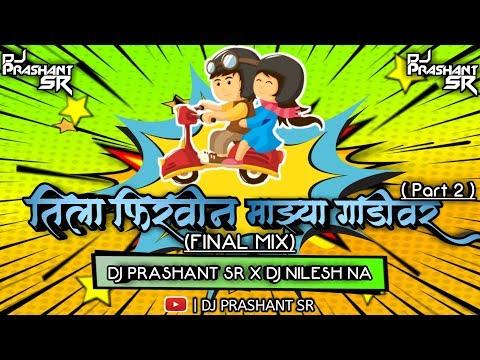 Tila Firvin Mazya Gadivar Part 2 DJ Prashant SR | 2k19 Unreleased Track | DJ Prashant X DJ Nilesh NA