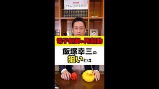 【飯塚幸三】「電子制御の再起動」この発言の狙いとは!?弁護士解説!#Shorts