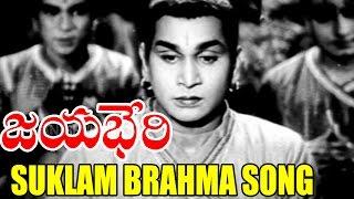 Jayabheri Songs - Suklam Brahma - Akkineni Nageswara Rao