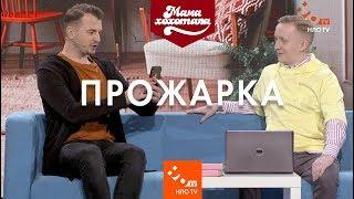 Прожарка   Шоу Мамахохотала   НЛО TV