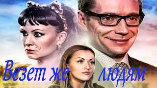 Везёт же людям / 2014/ Комедия HD