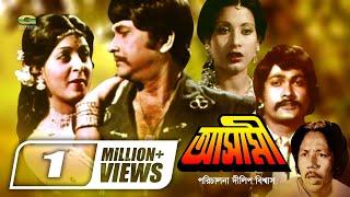 Classic Bangla Movie   Ashami   ft. Rajjak, Shabana, Suchorita, A T M  Shamsuzzaman   Full HD Movie