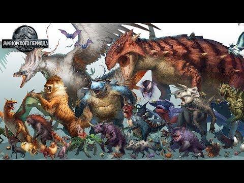 Кайнозойские твари настигают Динозавров Мир Юрского Периода игра