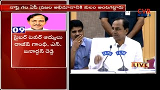 Telangana CM KCR Controversial Comments on Opposition