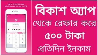Bkash income 500 Taka Daily