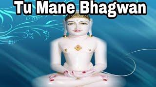 tu mane bhagwan ek vardan aapi de,Jain Song,Jain Stavan by www.jainsite.com