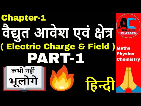 वैद्युत आवेश एवं क्षेत्र | Electric Charge And Field || PART - 1 || Class 12 Physics In Hindi
