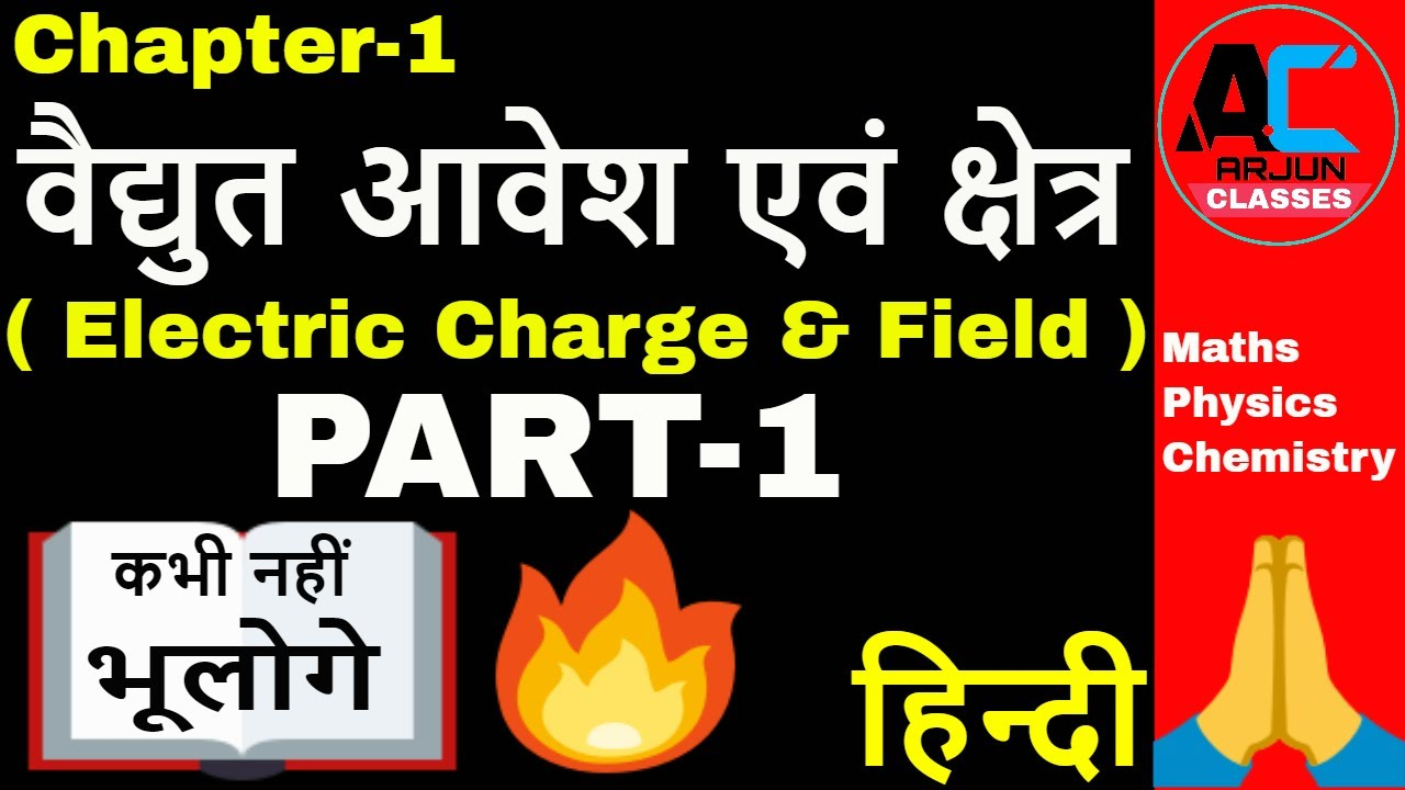 वैद्युत आवेश एवं क्षेत्र   Electric Charge and Field    PART - 1    Class  12 Physics in Hindi