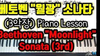 """베토벤""""월광""""소나타[피아노레슨]Beethoven""""Moo…"""
