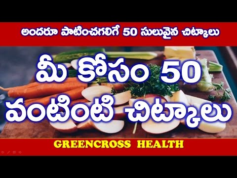 kitchen tips telugu|వంటింటి చిట్కాలు|kitchen and cooking tips tricks secrets telugu|greencross