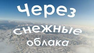 полет через снежные облака. Киев. Вид на левый берег с высоты 1300м. Съемка с квадрокоптера