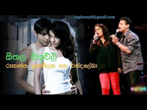 Seethala Sithuvili(සීතල සිතුවිලි)Rukantha Gunathilake & Chandraleka Perera(HQ)