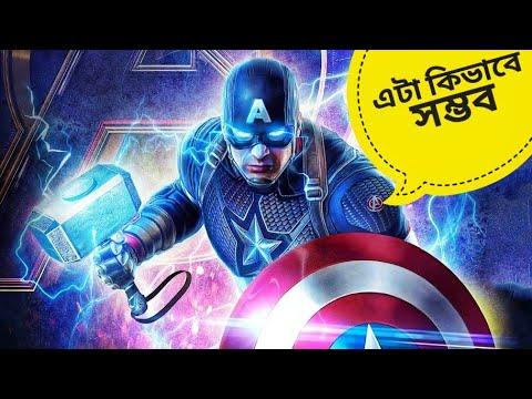 How Captain America Wields Mjolnir in Avengers Endgame - Explained in Bangla