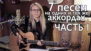 ТОП - 7 ПЕСЕН, КОТОРЫЕ ИГРАЮТСЯ НА ОДНИХ И ТЕХ ЖЕ АККОРДАХ / разборы на гитаре
