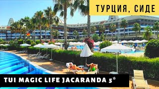 Супер отель в Сиде Tui Magic Life Jacaranda 5 Турция 2021 Ультра все включено