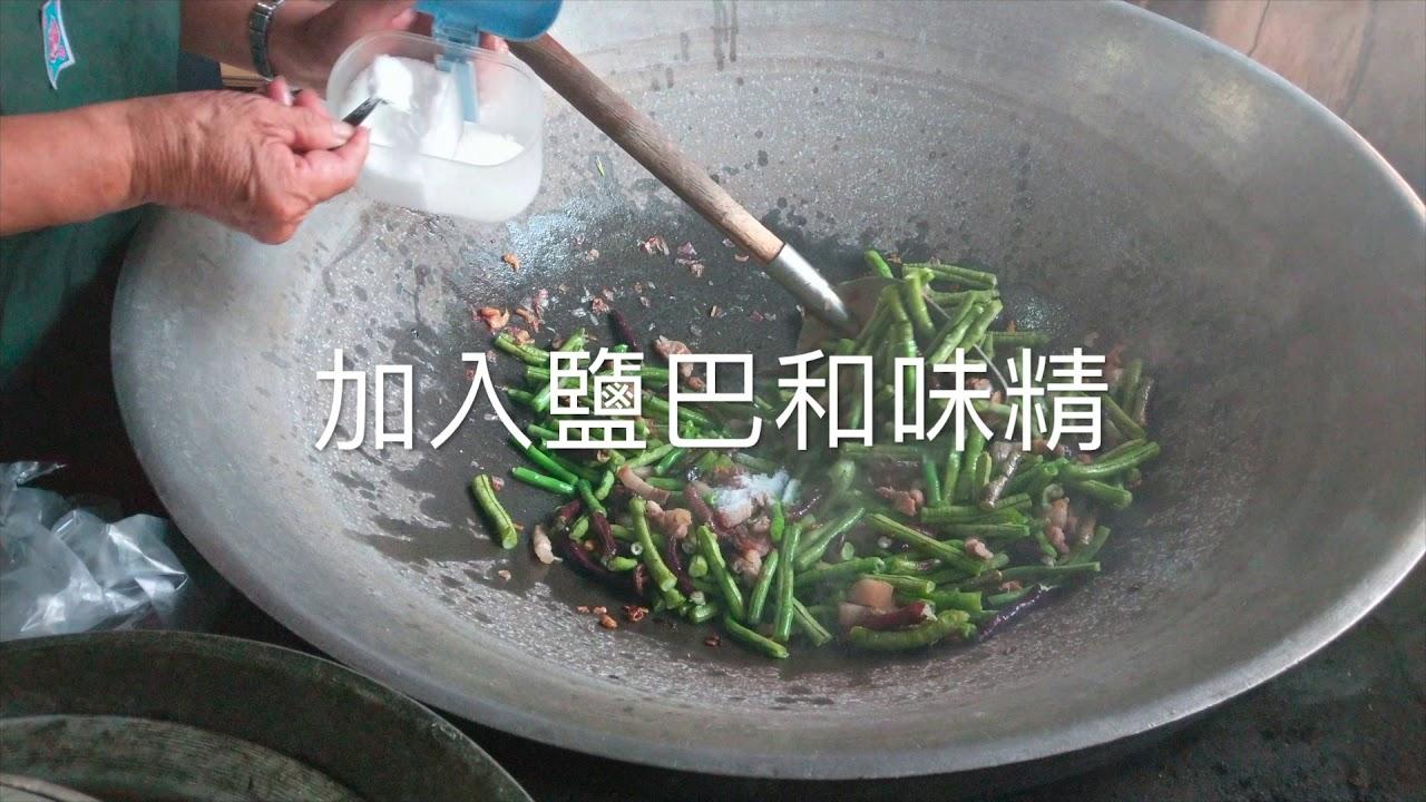 阿嬤的私房菜:古早味豆子飯 - YouTube