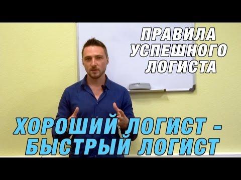 видео: Правила успешного логиста. Хороший логист - Быстрый логист
