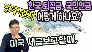 영주권자가 미국세금 보고시,한국 퇴직금, 국민연금에 관…