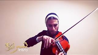 مقدمة فيلم نسر البرية كمانجا واهات مارك وليم  Violin & Hum Intro soundtrack Mark William