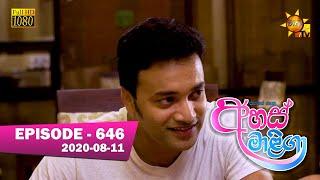 Ahas Maliga | Episode 646 | 2020-08-11 Thumbnail