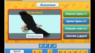 Игра Угадай, кто Одноклассники как пройти 6, 7, 8, 9, 10 уровень, ответы?