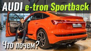 Audi e-tron Sportback. Пора ли с ним с считаться? Чем лучше Tesla Model X?