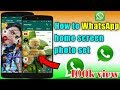 How to WhatsApp home screen photo set | in hindi /English | by s.s Technology |