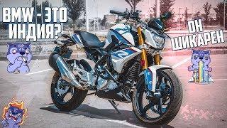 тест и обзор BMW G310R  Невероятно удобный мотоцикл индийского производства!