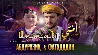 КЛИП! Abduroziq & Fathiddin - Ummati I ابدو رازق فاتحدىن أمتى (Official Video)