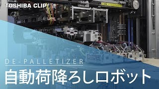 【東芝】自動荷降ろしロボット/【TOSHIBA】DE-PALLETIZER ROBOT