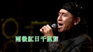 葉振棠 - 太極張三豐 / 遊俠張三豐 (葉振棠殿堂電視金曲35年演唱會)