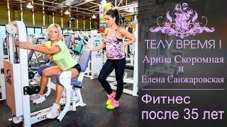 ТЕЛУ ВРЕМЯ! Арина Скоромная и Елена Санжаровская. Фитнес после 35 лет.