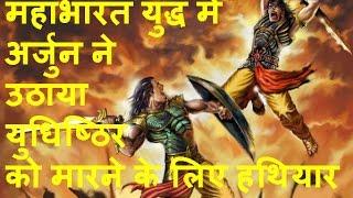 क्यों महाभारत युद्ध में अर्जुन ने उठाया युधिष्ठिर को मारने के लिए हथियार !!!!