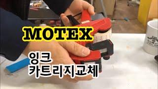 motex mx-5500plus ink roll 교체방…