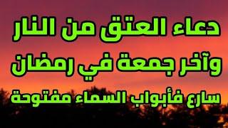 دعاء العتق من النار ودعاء آخر جمعة من رمضان الدعاء المستجاب في الحال سارع فأبواب السماء مفتوحة
