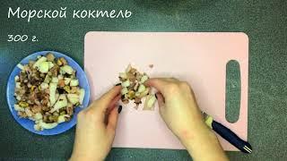 вкусный салат МОРСКОЙ КОКТЕЙЛЬ | рецепт с пекинской капустой и морепродуктами
