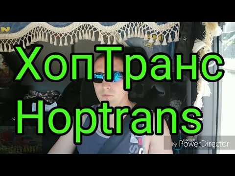Нюансы работы дальнобойщиком на литовской фирме Хоптранс. Мой опыт работы за 2 года (часть 1)
