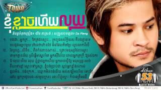 sokun nisa pekmi news song doung chan ery khem town production ខ ញ ខ ល ចហ យល យ