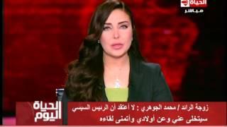 فيديو.. زوجة الضابط المختفي بسيناء: