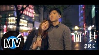 Repeat youtube video 韋禮安 Weibird Wei - 面具 Mask (官方版MV)