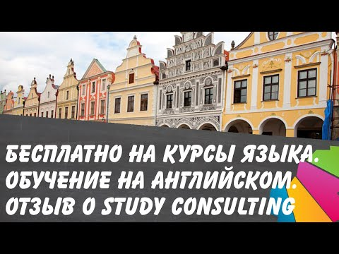 Бесплатно на курсы языка, платное обучение на английском и отзыв о Study Consulting