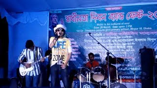 Minor Band New Bangla Song ||  Minor Band ||  Minor Bangla Band Song