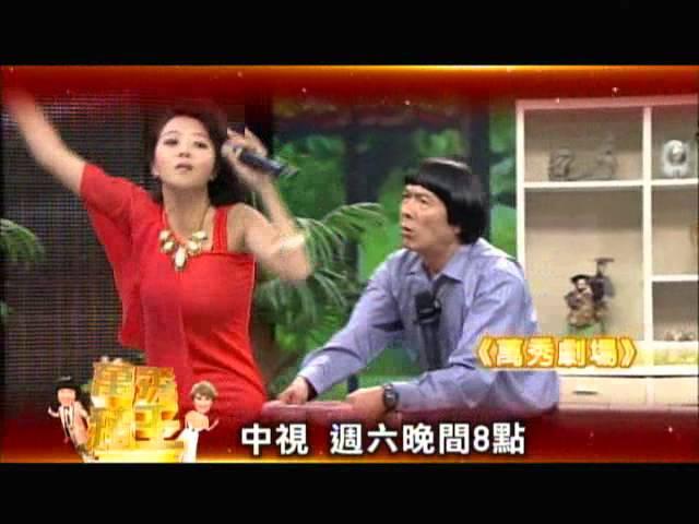 中視5/31「萬秀豬王」#94精采預告/ 短劇-傳宗接代